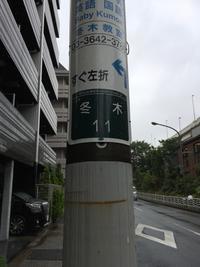 『わけあって東京まで出かけてきました・・その3』 - NabeQuest(nabe探求)
