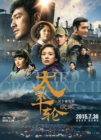 The Crossing  ザ・クロッシング  Part1(太平輪:亂世浮生) - 龍眼日記  Longan Diary