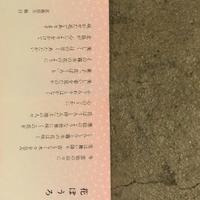 女性らしさとメンズライクと - SHE DANCES TO SILENT MUSIC