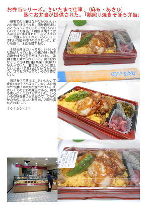 お弁当シリーズ。さいたまで仕事、昼にお弁当が提供された。「鶏照り焼きそぼろ弁当」