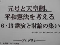 高嶋伸欣さんの講演を聴きながら高校の頃を思い出す - 酔流亭日乗
