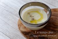 冷たく仕上げた『新玉ねぎ&ジャガイモ』のポタージュ - Le temps pur  - ル・タン・ピュール  -