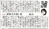 原発・金食い虫鎌田慧/ 本音のコラム東京新聞 - 瀬戸の風