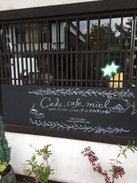 久留米で週末友達に食べてほしくなるケーキ「miel」さん☆吉井町 - くちびるにトウガラシ