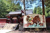 岩木山1625大作戦「岩木山神社1625御朱印」 - 弘前感交劇場