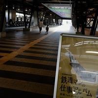 鉄道博物館 in大宮^_^v - ~おざなりholiday's^^v~ <フィルムカメラの写真のブログ>
