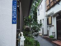 六本木散歩(3) - Free Shot ほっと一息