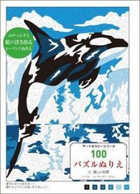 アートセラピーシリーズ100パズルぬりえ ⑥美しい自然 - グラフィック社のひきだし ~きっとあります。あなたの1冊~