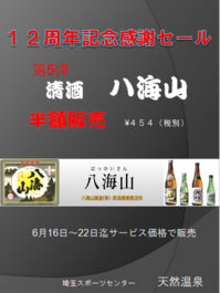12周年記念お客様感謝セール!! - 埼玉スポーツセンター 天然温泉