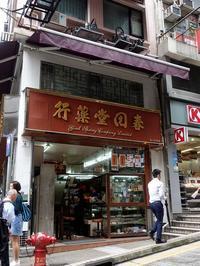 漢方薬局で漢方茶と亀ゼリーに挑戦してみる - 日日是好日 in Hong Kong