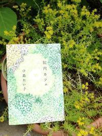中島たい子著「院内カフェ」 - ニットの着樂