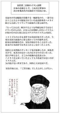 崩壊する大韓帝国短い命だった東京カラス - 東京カラスの国会白昼夢