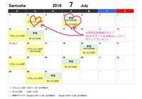 ⭐︎2019.7月スケジュール⭐︎ - ★Santosha★ 豊田市のヨガ教室 子連れヨガ 隠れ家ヨガスタジオ         Yoga is my life