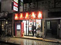 「花笠家」ラーメン中+のり♪86 - 冒険家ズリサン