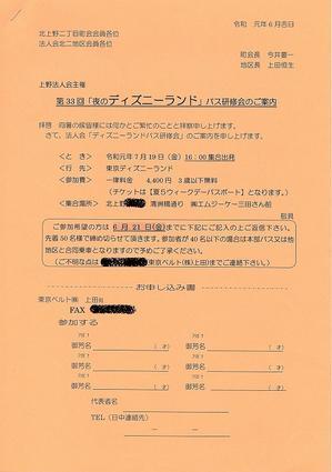 夜の東京ディズニーランドバスツアー 2019 - 北上野二丁目町会(山伏町会)青年部