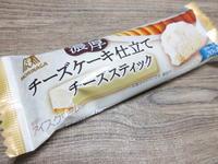 濃厚チーズケーキ仕立て チーズスティック@森永製菓 - 岐阜うまうま日記(旧:池袋うまうま日記。)