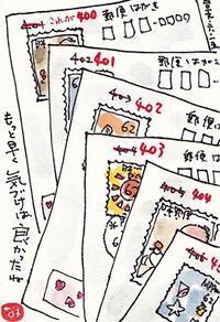 絵手紙の通し番号 - きゅうママの絵手紙の小部屋
