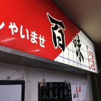 百味 所沢プロペ店 6/13 - RÖUTE・G DRIVE AFTER DEATH