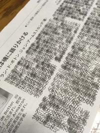 横尾忠則さんの書評がおもしろい - ブログkato