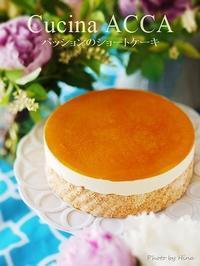 パッションフルーツのショートケーキ - Cucina ACCA