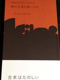 『漱石全集を買った日』、そして漱石さんの再読 - 素敵なモノみつけた~☆