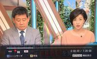 TBS報道特集76 - 風に吹かれてすっ飛んで ノノ(ノ`Д´)ノ ネタ帳
