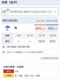 暴風雨  大荒れの父の日 - まめまめの石川県バス釣り奮闘記