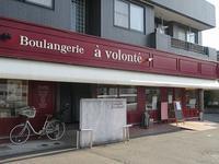 Boulangerie a volonte@福井 - a&kashの時間。