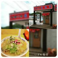 *長崎亭 加布里店 de ちゃんぽんランチ♪* - *つばめ食堂 2nd*