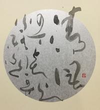 最近流行りの柔らかくて四角いもの      「風」 - 筆文字・商業書道・今日の一文字・書画作品<札幌描き屋工山>