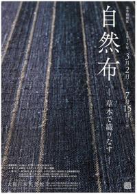 大阪日本民芸館へ - roomNO.203
