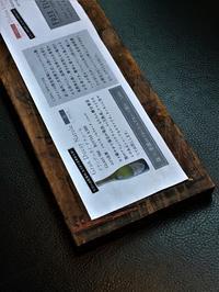 漆器の敷板→メニュー - SOLiD「無垢材セレクトカタログ」/ 材木店・製材所 新発田屋(シバタヤ)