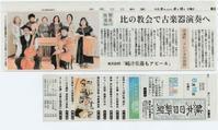 2019年バギオ日比友好月間イベントに関するメディアでの掲載記録 - バギオの北ルソン日本人会 JANL