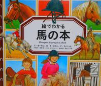 本「馬の本」 - うまうまひんひん