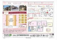 売地 - ピタットハウス方南町店 City Area株式会社BLOG