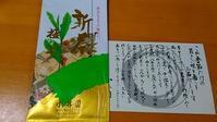 新茶<テクノ菱和> - 小さな幸せにっき