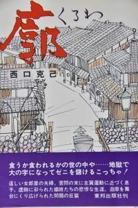 中書島遊郭の歴史 その八 - 花街ぞめき  Kagaizomeki