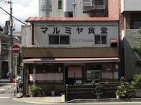 マルミヤ食堂の豚炒め定食(四天王寺) - 【BELLE TAKES A TRIP】すべれない次の一食