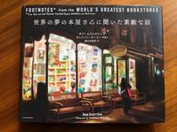 pecoraの本棚『世界の夢の本屋さんに聞いた素敵な話』 - 海の古書店