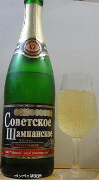 Советское шампанское -Полусладкое- (Soviet champagne -semi-sweet-) - ポンポコ研究所(アジアのお酒)