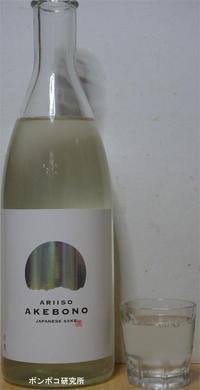 Akebono Winter Special Limit 750 - ポンポコ研究所(アジアのお酒)