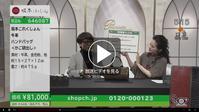 放送をご覧いただきありがとうございました。 - 坂本これくしょん 公式ブログ | SAKAMOTO COLLECTION BLOG