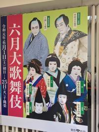 六月大歌舞伎(昼の部) - 旦那@八丁堀
