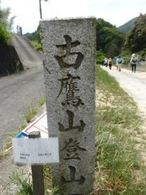 遊歩会で【古鷹山】に登る?広島シニア大学~ -