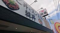 カルビ丼とスン豆腐専門店 韓丼 東岡山店 - j-pandaの日記