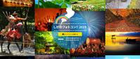 滋賀・甲賀の観光写真募集中です!! - 甲賀市観光協会スタッフブログ