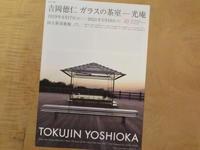 ガラスの茶室「光庵」ご紹介。国立新美術館(東京)にて公開中。 -  「幾一里のブログ」 京都から ・・・