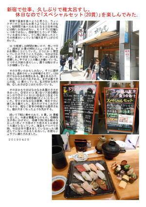 新宿で仕事、久しぶりで権太呂すし。休日なので「スペシャルセット(20貫)」を楽しんでみた。