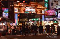 饒河街観光夜市@Taipei 2016.11 - Lealea Travel Days