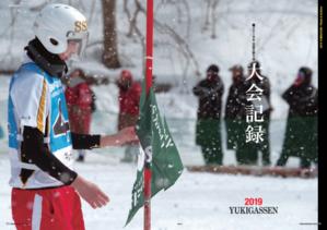 記録は続いて ユキガッセン - ユキガッセン見聞縁~365days,yukigassen.